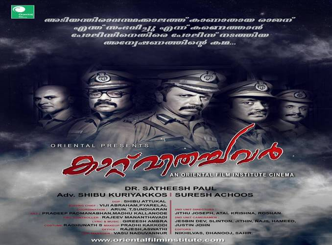 Feature film based on Rajan incident of Emergency period - story -1