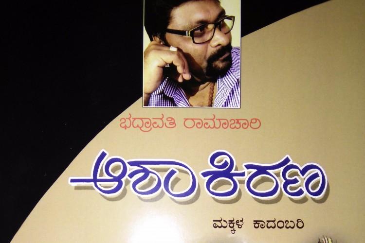Bhadravathi Ramachari