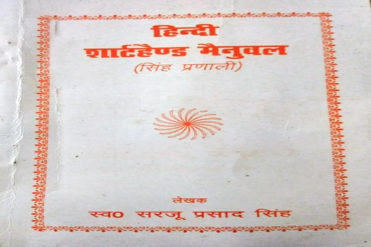 SINGHSHORTHAND -HINDI SHORTHAND BOOK